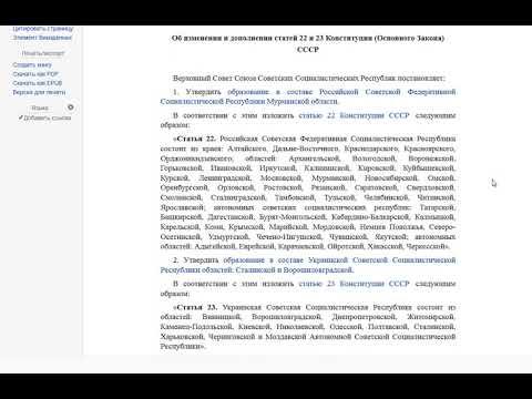 Фильм 5  Конституция СССР    1936  Редакция 21 08 1938 | 2020-12-21 01:18:40 | безгласный рейдирование f776