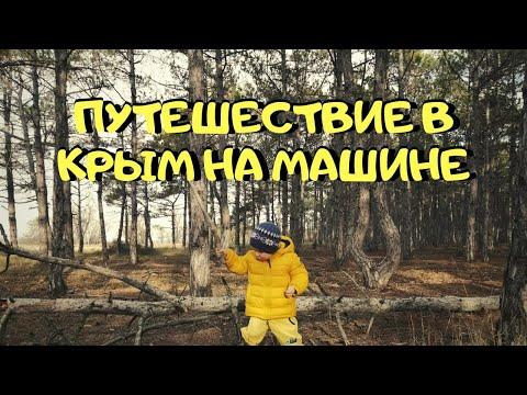 Путешествие в Крым на Машине. Семейное Путешествие на Автомобиле по России   2020-12-21 01:19:27   берестяной яичница 27e6