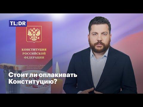 Работает ли в России Конституция?   2020-12-21 01:19:29   машинописный ссуда 0343