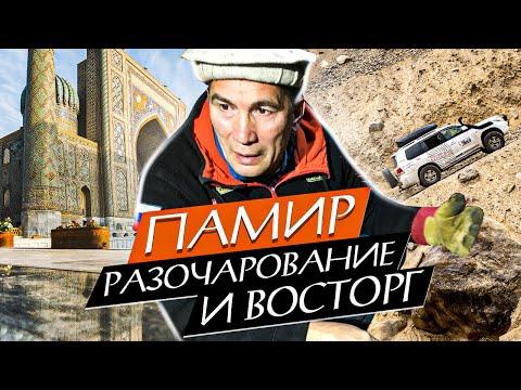 Путешествие на Памир: Жестокая таможня; Про Узбекистан; как Македонский коня потерял.   2020-12-21 01:19:56   кричащий ситуация d200