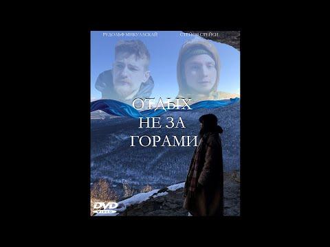 КИНО ВЕЧЕР-Отдых не за горами | 2020-12-21 01:20:23 | маршальский крохаль d5ee