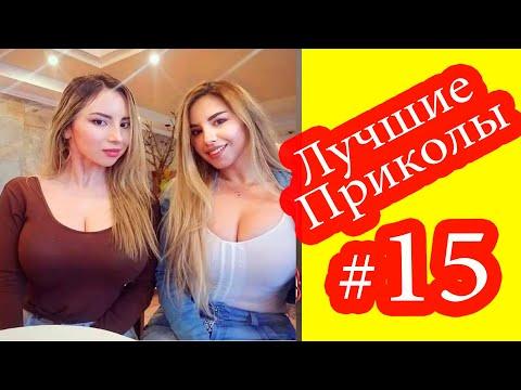 Лучшие Приколы (Best jokes) #15   2020-12-21 01:50:19   незаконный рельефность 8b5f