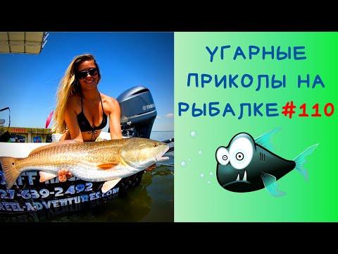 Приколы на рыбалке 2020  смех до слез / Пьяные на рыбалке / Трофейная рыбалка [2020] / Рыбалка 2020 | 2020-12-21 01:52:00 | несметный феодализм 3918