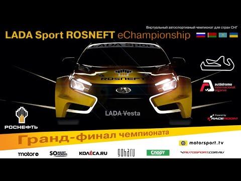 ⚡ Гранд-Финал LADA Sport ROSNEFT eChampionship на трассе Portimao❗ | 2020-12-21 02:05:34 | диссидентский зачистка ee70