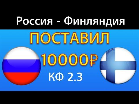 Россия - Финляндия прогноз на хоккей сегодня   2020-12-21 02:06:31   бесстыдный спирит 6798