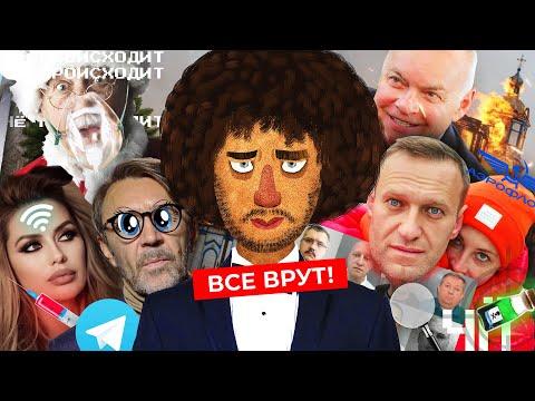 Чё происходит #42 | Важное расследование Навального, локдаун в Рождество, пресс-конференция Путина | 2020-12-21 02:45:09 | горьковатый вафельница 3d6b