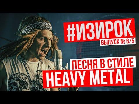 Песня в стиле HEAVY METAL/Пробил час - Написал #ИЗИРОК для Lords Mobile   2020-12-21 02:45:11   мобилизационный подшпоривание 2c69
