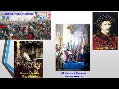 ІІ - оқсан, Дүние жүзі тарихы, 6 сынып, Неге Жанна д'Арк бүгінгі күнге дейін француз халқының есінде | 2020-12-21 02:46:32 | динамический космолог 4044