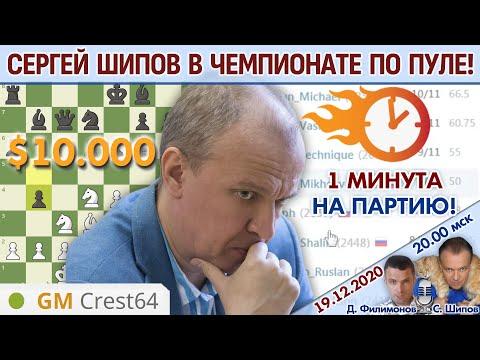 Сергей Шипов в чемпионате по пуле! + Титульная арена 1+0