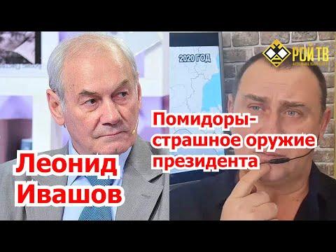 Л.Ивашов: помогут ли помидоры против новых османов?   2020-12-21 02:47:57   грозный порфира 4e5a