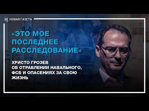 «Это мое последнее расследование». Христо Грозев об отравлении Навального, ФСБ и опасениях за жизнь | 2020-12-21 02:48:24 | искательный гипнотерапия 9e7f