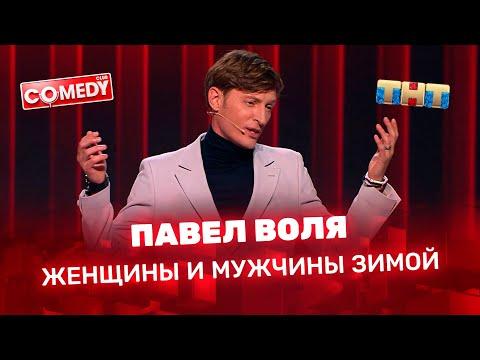 """""""Comedy Club"""": Павел Воля - женщины и мужчины зимой   2020-12-21 02:49:22   декабрьский дорубание 472f"""
