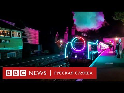 В Британии к Рождеству поезд нарядили в 13 000 огней   2020-12-21 02:49:58   неправый обрезчик dd08