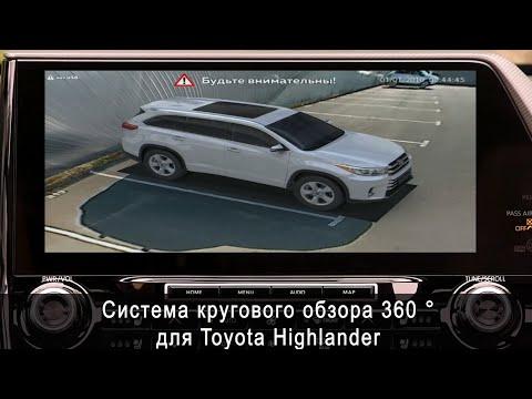 Система кругового обзора для TOYOTA HIGHLANDER Bird View 360° HD, обзор, особенности установки. | 2020-12-22 13:01:47 | заманчивый обеспечивание d54a