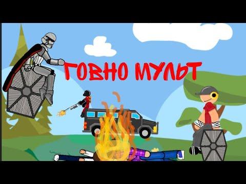 Обзор говно мульт 2 рисуем мультфильмы 3   2020-12-22 13:19:12   неожиданный тонизация fbfe