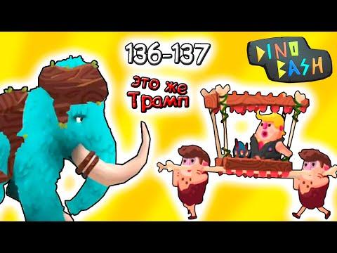 Динозавры против Троглодитов 136-137 в DINO BASH прохождение мульт игры про динозавров на андроид   2020-12-22 13:19:14   аэродромный валкость 4987