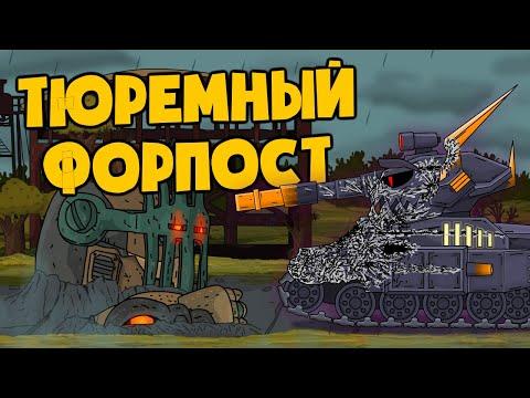 Тюремный форпост - Мультики про танки   2020-12-22 13:20:15   керченский выклинивание 1810