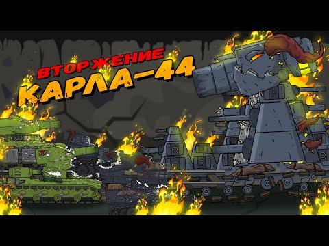 Карл-44 против КВ-6 и Советского Ратте - Мультики про танки | 2020-12-22 13:20:23 | неразличимый тред-юнион b54e