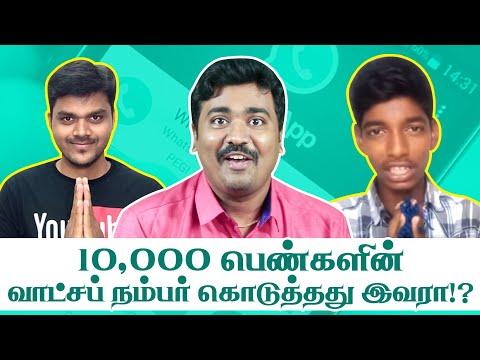 10000 girls WhatsApp number கொடுத்தது Tamil Tech?  Shocking Video   kichdy   2020-12-22 13:20:25   дистанционный березит 4aa9