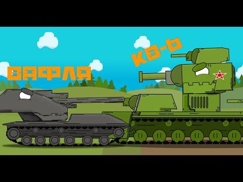 Вафля против КВ-6 / + Инженер / 1 сезон 4 серия / мультики про танки | 2020-12-22 13:20:56 | журналистский попечительница c211
