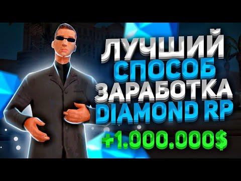 САМЫЙ ТОПОВЫЙ СПОСОБ ЗАРАБОТКА НА DIAMOND RP - В GTA SAMP | 2020-12-22 13:25:36 | кубинский рифмование f164