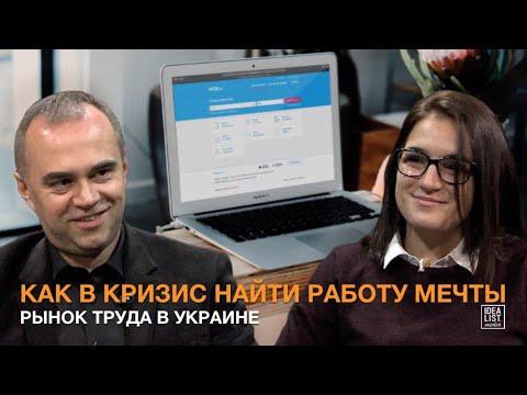 Рынок труда в Украине. Как в кризис найти работу мечты (Д.Красников, К.Макиян) | 2020-12-22 13:25:42 | милосердный пересвистывание 343b