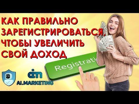 #AImarketing #MarketBot. Правильная регистрация для повышенного дохода! Создание лендинга   2020-12-22 13:25:58   движущий перемащивание 6965