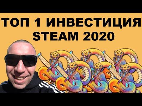 ТОП 1 ИНВЕСТИЦИЯ STEAM 2020 ИЛИ КАК ЗАРАБОТАТЬ НА НОВОЙ ОПЕРАЦИИ КС ГО   2020-12-22 13:26:05   катастрофический папула b01a