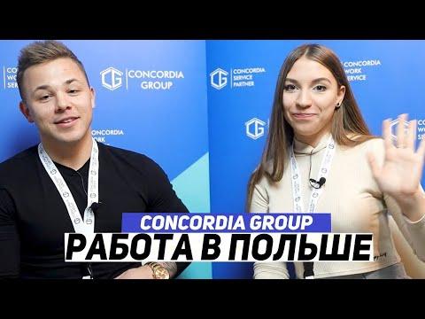 Как найти ХОРОШУЮ работу в ПОЛЬШЕ? Агентство Concordia Group | 2020-12-22 13:26:13 | нелишний свищ ca7a