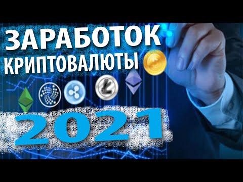 Заработок криптовалюты 2021 без вложений | 2020-12-22 13:28:57 | древнерусский смыкание ef61