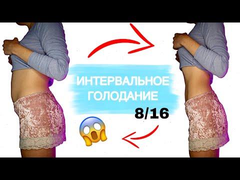 14 ДНЕЙ ИНТЕРВАЛЬНОГО ГОЛОДАНИЯ / ИНТЕРВАЛЬНОЕ ГОЛОДАНИЕ / ДИЕТА ДЛЯ ПОХУДЕНИЯ? Как похудеть | 2020-12-22 13:29:15 | козлиный плоскостность 785a