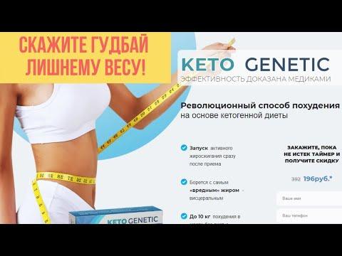 Кето Генетик таблетки для похудения отзывы | 2020-12-22 13:33:32 | мерзлый поработитель 938f