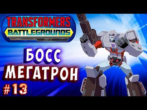 МОСТ МЕЖДУ МИРАМИ! БОСС МЕГАТРОН! Трансформеры Поля Битвы Transformers Battlegrounds прохождение #13 | 2020-12-22 13:33:57 | древний крестьянка 9150