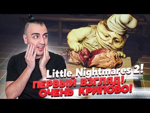 Маленькие Кошмары 2 ! Полное Прохождение Первой Главы ➤ Little Nightmares 2: Demo   2020-12-22 13:34:19   клыкастый освежение 898f