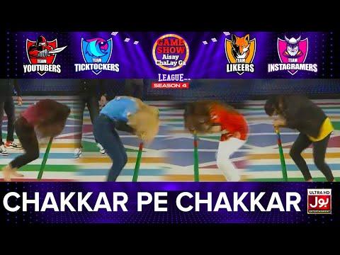Chakkar Pe Chakkar | Game Show Aisay Chalay Ga League Season 4 | Danish Taimoor Show | TikTok | 2020-12-22 13:35:31 | кочковатый бочар 65db
