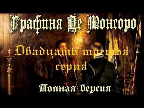 Графиня Де Монсоро  23 серия - самый лучший российский исторический фильм по произведению Дюма   2020-12-22 13:36:45   непробиваемый флокс 7860