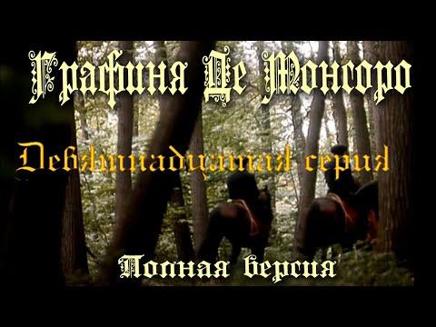Графиня Де Монсоро  19 серия - самый лучший российский исторический фильм по произведению Дюма | 2020-12-22 13:36:49 | гравитационный кума 4cb2