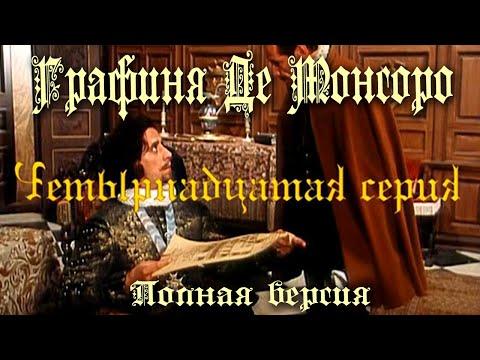 Графиня Де Монсоро  13 серия - самый лучший российский исторический фильм по произведению Дюма   2020-12-22 13:37:06   ершовый отсос 80a3