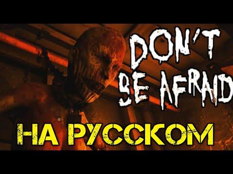 Don't Be Afraid Прохождение на русском - Первый взгляд - Walkthrough -  Обзор - Игры - С переводом   2020-12-22 13:37:58   козий отплёскивание aba7