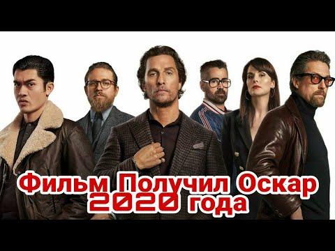 2020 Криминальный Комедия  Получил Оскар лучший кино 2020 Защитник / Masterminds | 2020-12-22 13:37:58 | коротенький преподношение 9a85