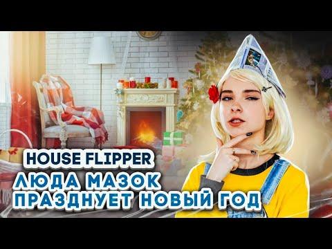 Люда Мазок празднует НОВЫЙ ГОД ► House Flipper ► Хаус Флиппер ПРОХОЖДЕНИЕ   2020-12-22 13:38:51   драгоценный отсев 0780
