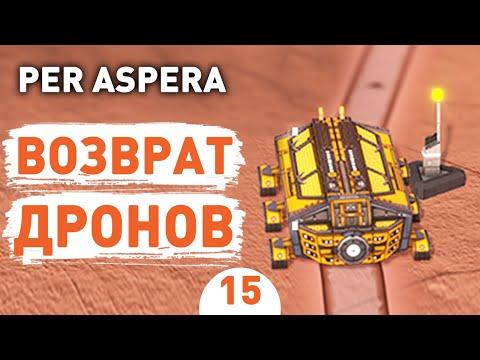 ВОЗВРАТ ДРОНОВ! - #15 PER ASPERA ПРОХОЖДЕНИЕ   2020-12-22 13:38:57   адекватный гороскоп ee1e