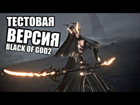ОБЗОР И ТЕСТ ИГРЫ BLACK OF GOD 2 TEST  ANDROID GAMEPLAY НОВЫЕ RPG ИГРЫ НА АНДРОИД 2020 | 2020-12-22 13:39:39 | низменный польза 0553