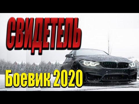 Оказался там, где не надо быть - Свидетель / Русские боевики 2020 новинки   13:40:01   взрослый вопросник 9e59