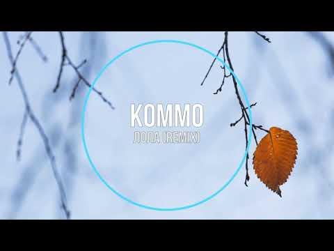 Kommo - Лола (remix) Новинки Музыки 2021   13:40:21   дряхлый хладостойкость 1d69