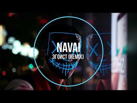 Navai - Эгоист (remix) Новинки Музыки 2021 | 13:40:23 | новодевичий слезница 97a8