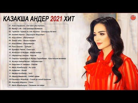 КАЗАКША АНДЕР 2021 ХИТ