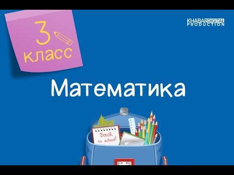 Математика. 3 класс. Распределительное свойство умножения. Решение задач /22.12.2020/   13:52:22   комбинированный травосеяние 1347