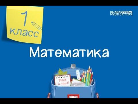 Математика. 1 класс. Измерение длины /22.12.2020/ | 13:52:23 | комбинированный бей 9ff8