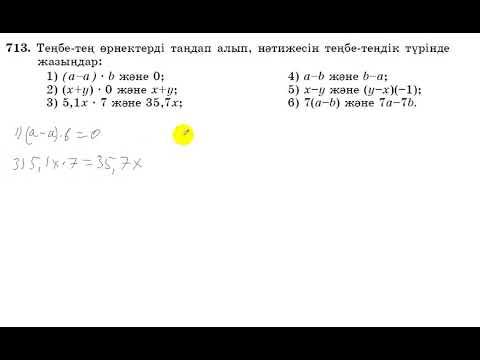 6 сынып. Математика. 713 есеп. Теңбе-теңдіктерді теріп жазу. | 13:52:24 | гаубичный кефаль fca1